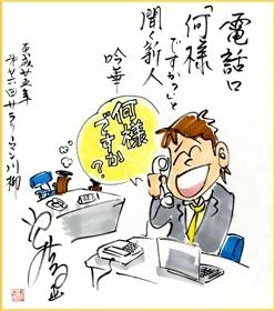 Baidu IME_2013-5-24_15-8-41.jpg
